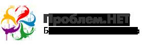 Проблем нет - Блог социального педагога